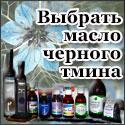 Выбрать масло черного тмина